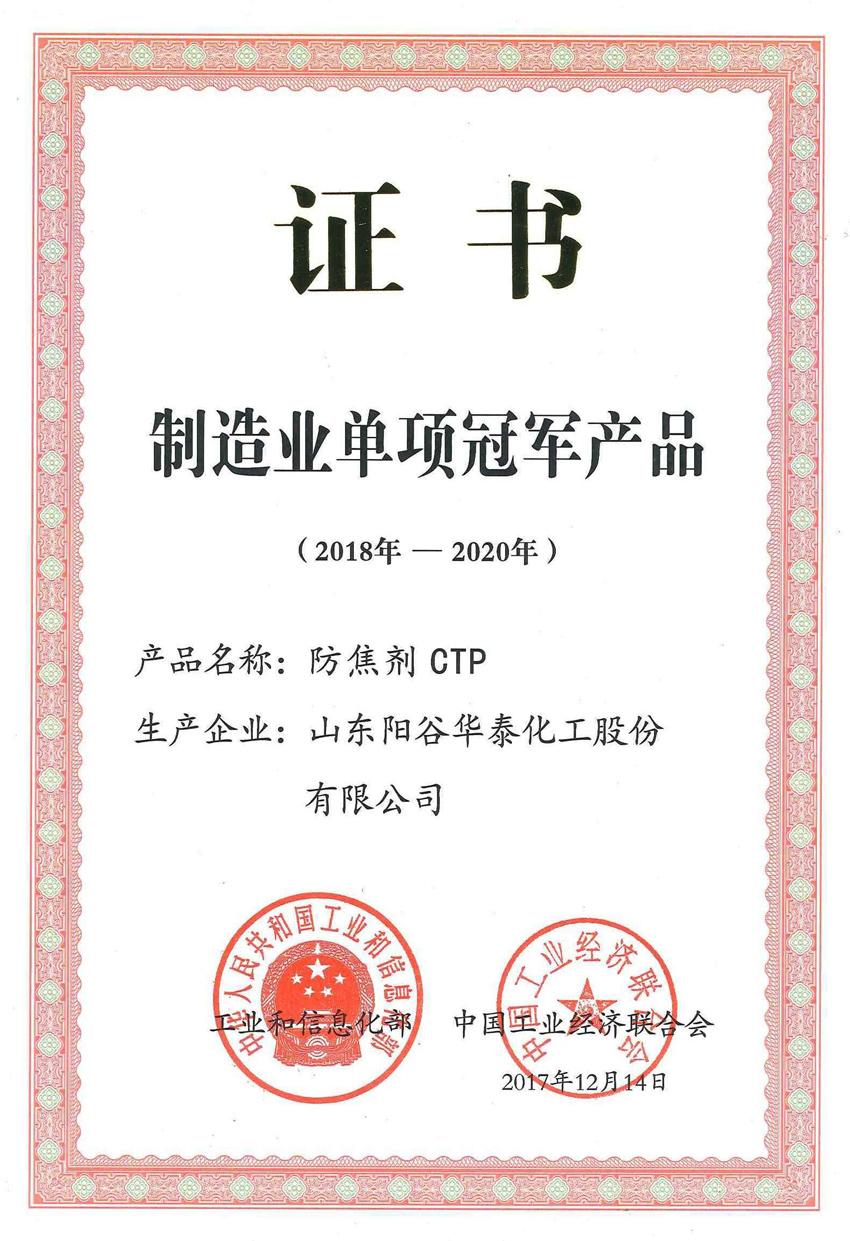 防焦剂CTP 制造业单项冠军2017副本.jpg